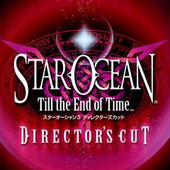 スターオーシャン 3 ディレクターズ カット 攻略