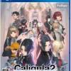 Caligula2-カリギュラ2-