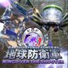 地球防衛軍4.1 ウイングダイバー・ザ・シューター