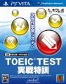 TOEIC TEST 実戦特訓