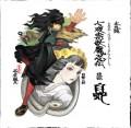 「朧村正」DLC第三弾 元禄怪奇譚「七夜祟妖魔忍伝」