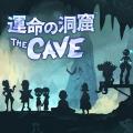 運命の洞窟 THE CAVE