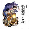 「朧村正」DLC第一弾 元禄怪奇譚「化猫-津奈缶猫魔稿-」