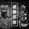Escape Plan - 避難部屋(DLC)