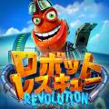ロボットレスキュー REVOLUTION