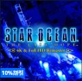 スターオーシャン4 -THE LAST HOPE- 4K & Full HD Remaster