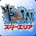 Mr.PAIN(スキーエリア)