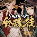 Shikhondo - 食魂徒