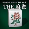 @SIMPLE DLシリーズG4U Vol.1 THE 麻雀