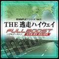 @SIMPLE Vシリーズ Vol.2 THE 逃走ハイウェイ フルブースト 名古屋-東京 激走4時間