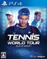 テニス ワールドツアー