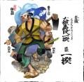 「朧村正」DLC第二弾 元禄怪奇譚「大根義民一揆」