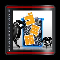 ゴミ箱 -GOMIBAKO-