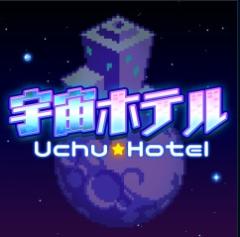 宇宙ホテル