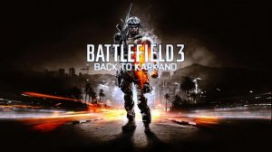 BATTLEFIELD3 拡張パック第1弾「BACK TO KARKAND」