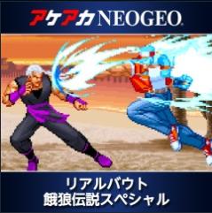 アケアカNEOGEO リアルバウト餓狼伝説スペシャル