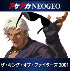 アケアカNEOGEO ザ・キング・オブ・ファイターズ2001