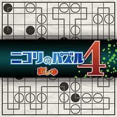 ニコリのパズル4 ましゅ