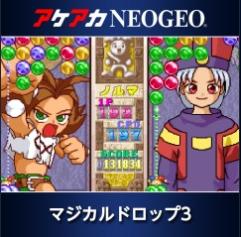 アケアカNEOGEO マジカルドロップ3