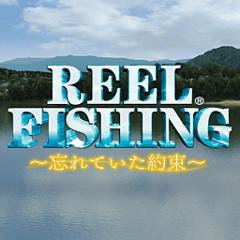 Reel Fishing ~忘れていた約束~