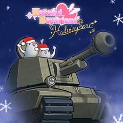 はーとふる彼氏 HolidayStar
