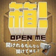 箱! -OPEN ME-