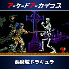 アーケードアーカイブス 悪魔城ドラキュラ