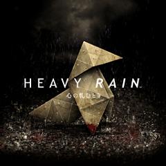 HEAVY RAIN -心の軋むとき-