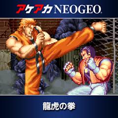 アケアカNEOGEO 龍虎の拳