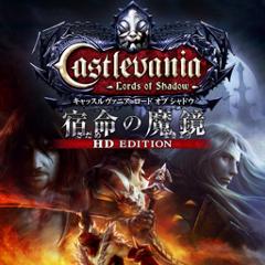 キャッスルヴァニア Lords of Shadow 宿命の魔鏡 HD EDITION