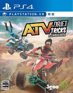 ATVドリフト&トリックス