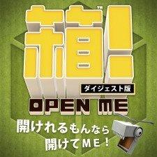 箱! -OPEN ME- ダイジェスト版