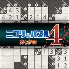 ニコリのパズル4 カックロ