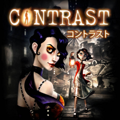 Contrast(コントラスト)