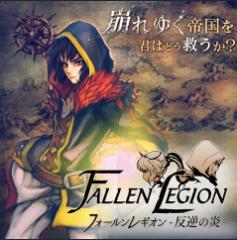 Fallen Legion ―反逆の炎―
