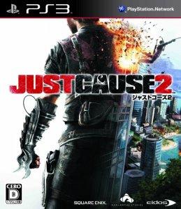 JUST CAUSE 2(ジャストコーズ2)