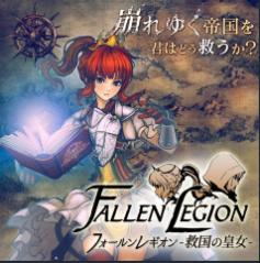 Fallen Legion ―救国の皇女―