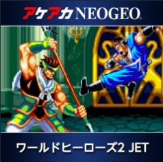 アケアカNEOGEO ワールドヒーローズ2JET