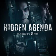 HIDDEN AGENDA -死刑執行まで48時間-