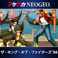 アケアカNEOGEO ザ・キング・オブ・ファイターズ'94