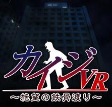 カイジVR ~絶望の鉄骨渡り~