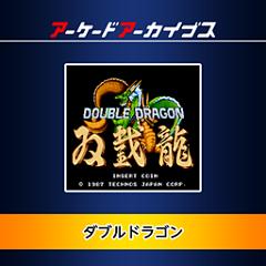 アーケードアーカイブス ダブルドラゴン