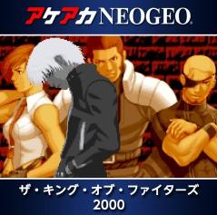 アケアカNEOGEO ザ・キング・オブ・ファイターズ2000