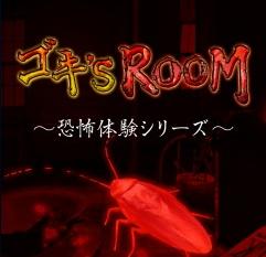 ゴキ'S ROOM ~恐怖シリーズ~