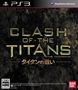 CLASH OF THE TITANS: タイタンの戦い