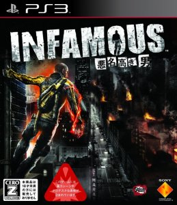 INFAMOUS ~悪名高き男~