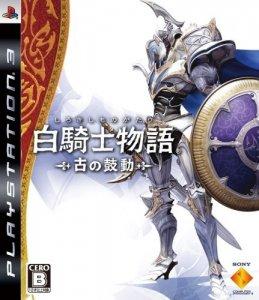 白騎士物語 -光と闇の覚醒-