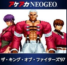 アケアカNEOGEO ザ・キング・オブ・ファイターズ'97