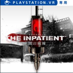 The Inpatient ―闇の病棟―