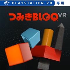 つみきBLOQ VR